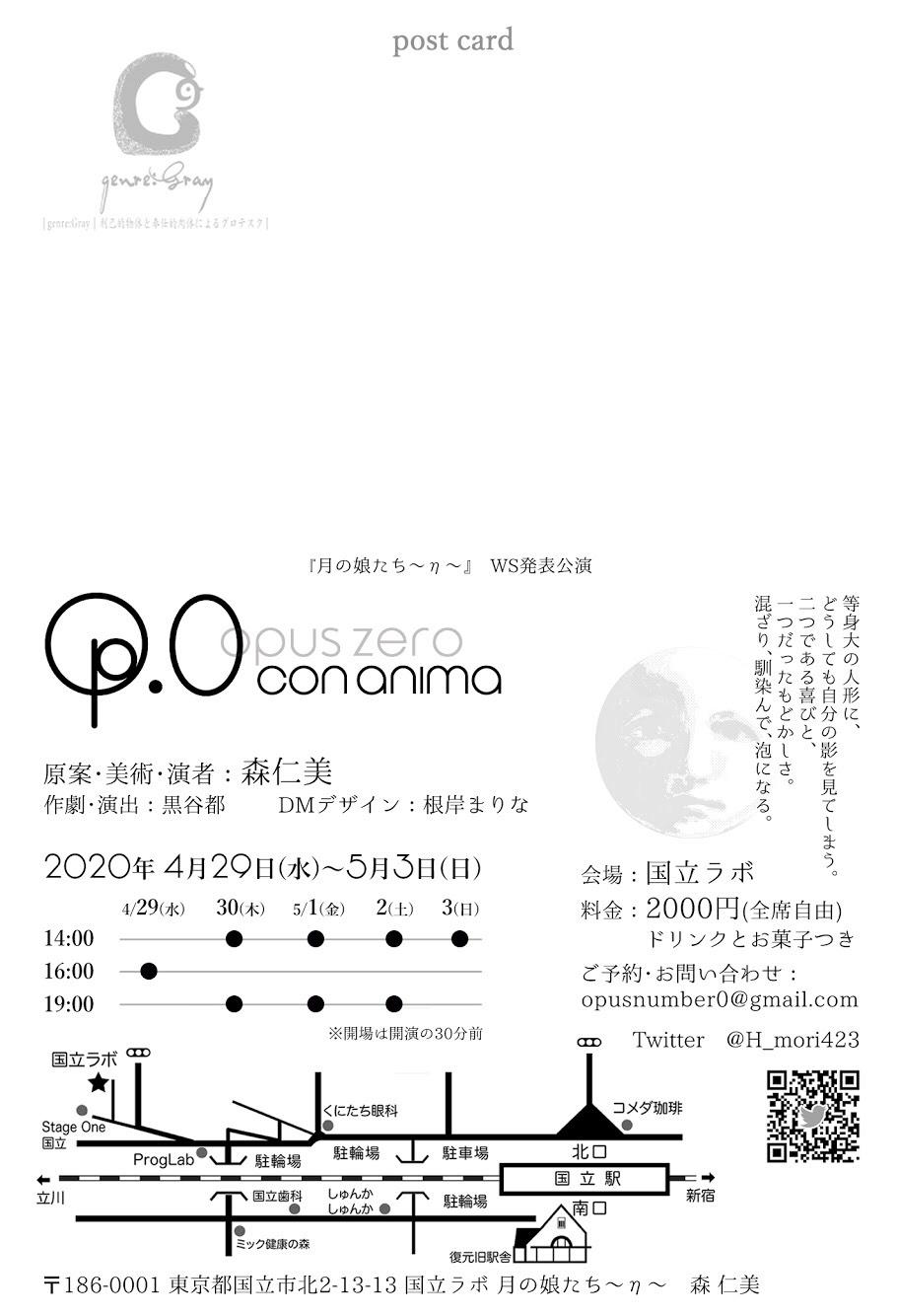 「Op.0 con anima」ギャラリー画像
