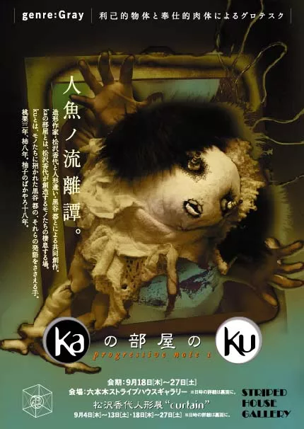 Ku in Ka「kaの部屋のku」